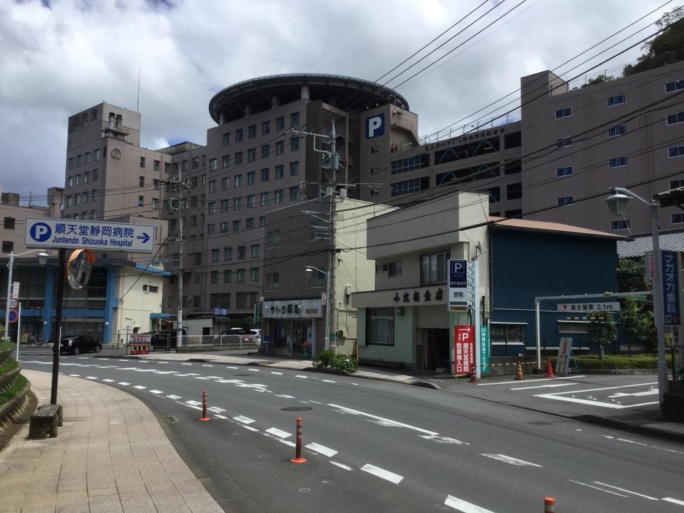 静岡 病院 大学 順天堂